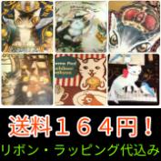 送料164円で真心と共に商品をお届け致します。