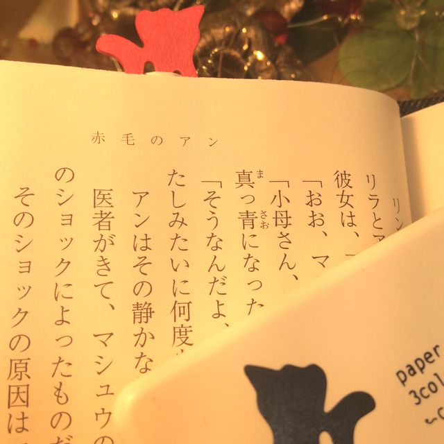 紙のインディックスクリップネコ柄を本に挟んだ画像