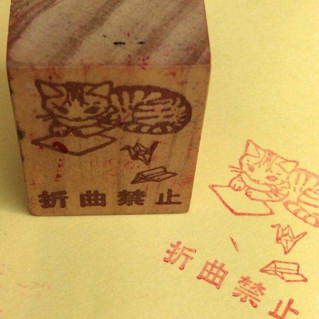 ポタリングキャットさんのトラ猫スタンプ「折曲禁止」を封筒に押した画像