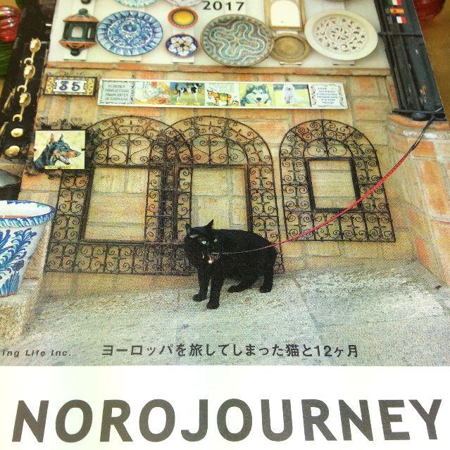 世界を旅する黒猫ノロの2017年壁にも掛けられる卓上カレンダーの全体写真