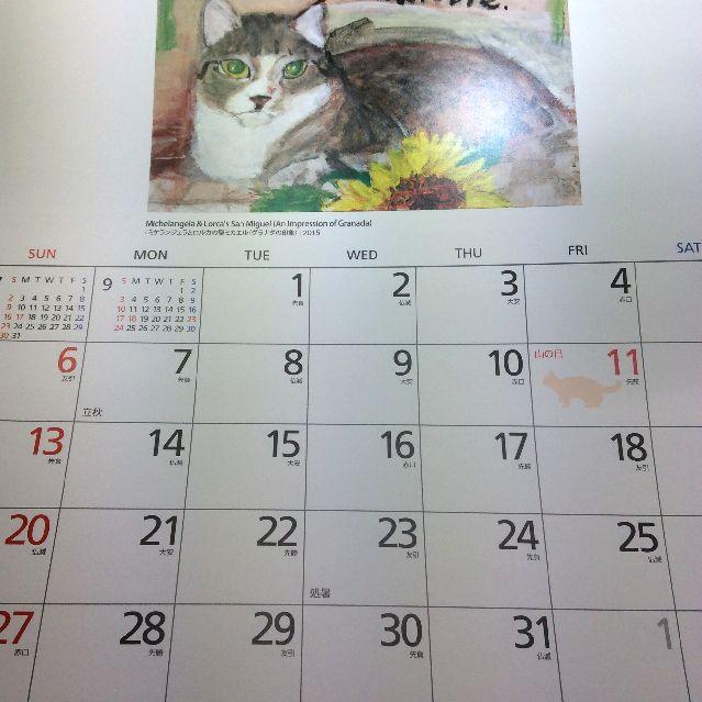 久下貴史先生のマンハツタナーズの2017年壁掛けカレンダーの全体写真