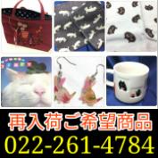 過去に売り切れ、再入荷を期待されている商品たち。ご連絡頂ければ、仕入れ可能な商品もございます。