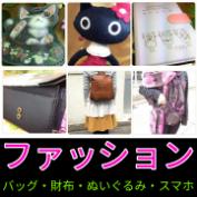 ファッション、バッグ、財布、スマホ関連グッズのカテゴリーはこちらから